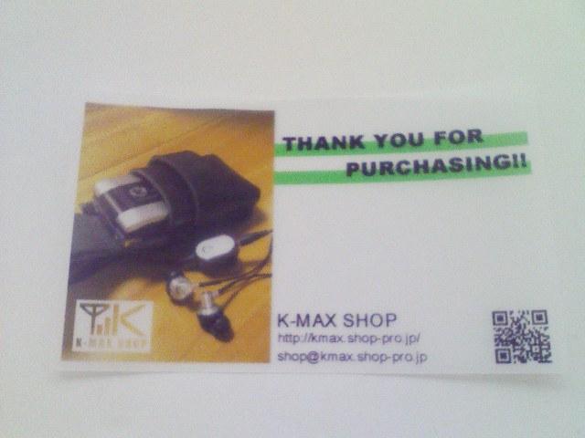 K-MAX SHOPから商品【おまけつき】で届きました。